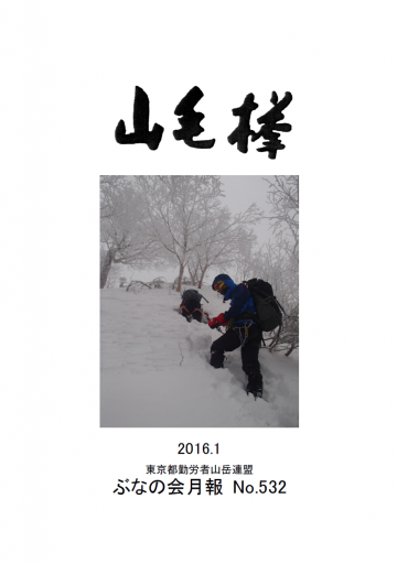 No.532 (2016年1月)