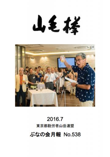 No.538(2016年7月)
