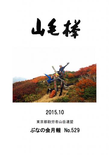 No.529 (2015年10月)