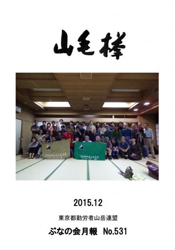 No.531 (2015年12月)