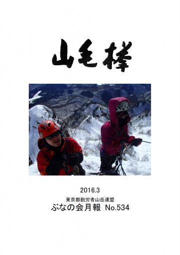 No.534(2016年3月)