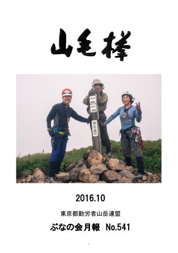 No.541(2016年10月)
