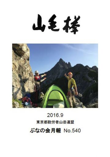 No.540(2016年9月)