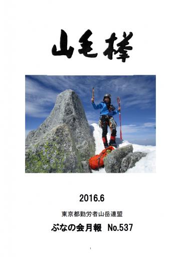 No.537(2016年6月)